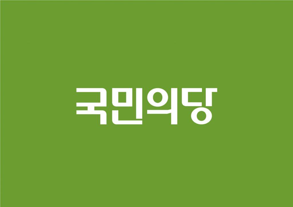 003_국민의당_Logotype_메인2